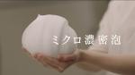 吉高由里子 資生堂 洗顔専科 パーフェクトホイップ コラーゲンin「うるおいの肌つん」篇 0005