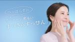 吉高由里子 資生堂 洗顔専科 パーフェクトホイップ コラーゲンin「うるおいの肌つん」篇 0012