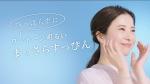 吉高由里子 資生堂 洗顔専科 パーフェクトホイップ コラーゲンin「うるおいの肌つん」篇 0013