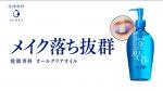 吉高由里子 資生堂 洗顔専科 パーフェクトホイップ コラーゲンin「うるおいの肌つん」篇 0018