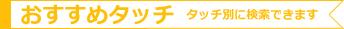 タッチ別リンク_文字1