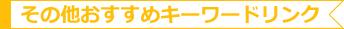 タッチ別リンク_文字2