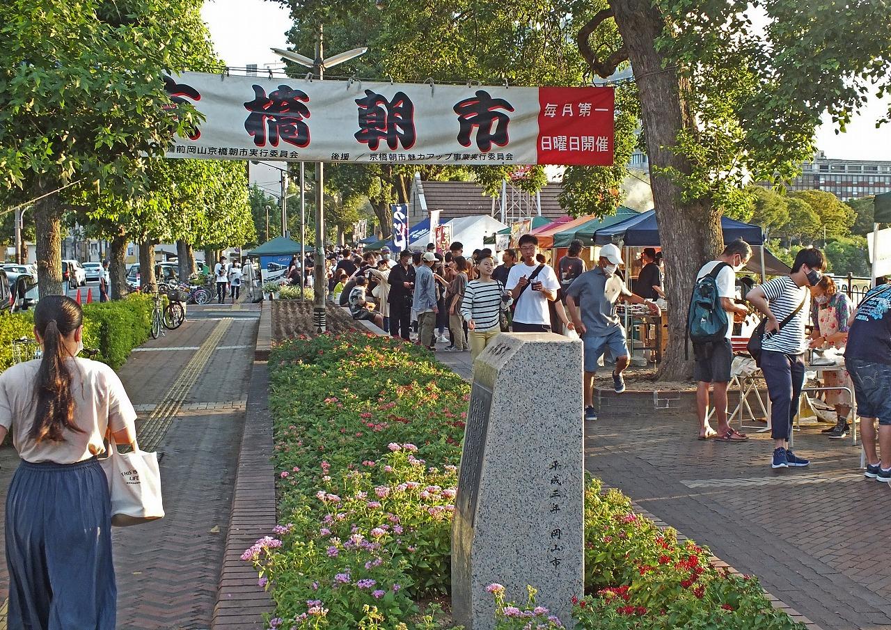 20200906 七ヶ月ぶりの九月京橋朝市会場風景 (1)