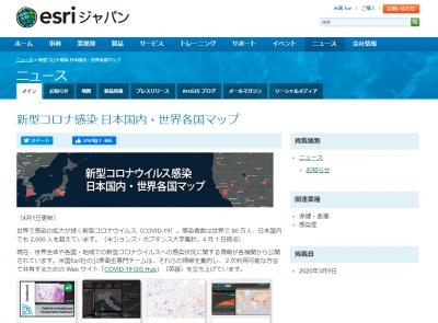 新型コロナ感染 日本国内・世界各国マップ
