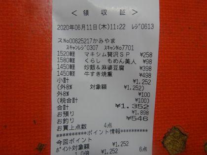 mini_DSC00172_20200611122129b43.jpg