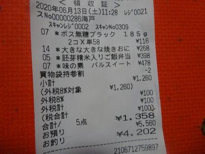 mini_DSC00217_20200613121904f81.jpg