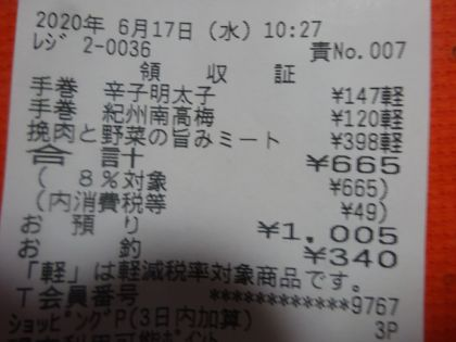 mini_DSC00288_20200617104507a11.jpg