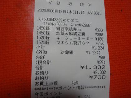 mini_DSC00324_20200618122400dd0.jpg
