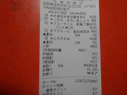 mini_DSC00358_202006201151409c6.jpg