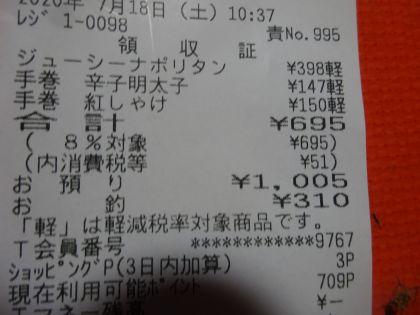 mini_DSC00962_20200718105813f14.jpg