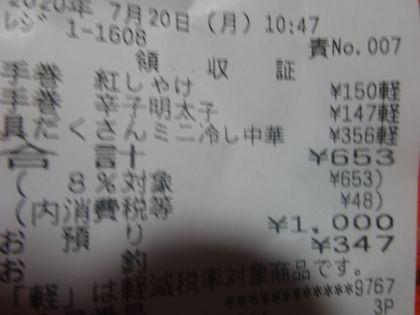 mini_DSC00989_20200720111324de4.jpg