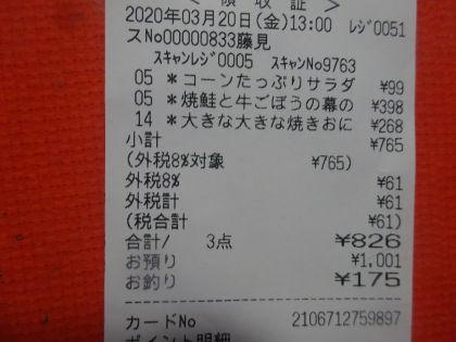 mini_DSC08740_202003201332506e4.jpg