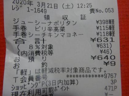 mini_DSC08757_20200321125210b91.jpg