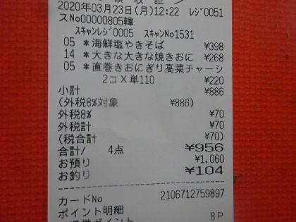 mini_DSC08773_20200323125544f4e.jpg
