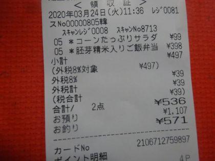 mini_DSC08798_202003241435148c5.jpg