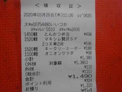 mini_DSC08831_20200326120804c8f.jpg