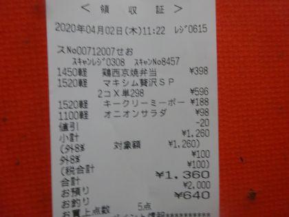 mini_DSC08994_20200402121822d6a.jpg