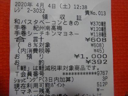 mini_DSC09066_20200404125749e39.jpg