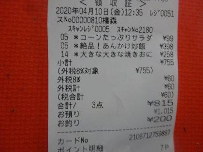 mini_DSC09167_20200410142204701.jpg