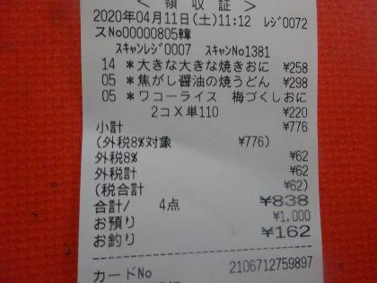 mini_DSC09183_2020041111470770f.jpg