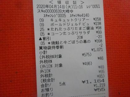 mini_DSC09218_2020041411392170c.jpg