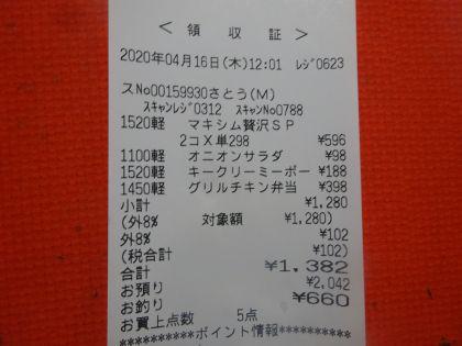 mini_DSC09262_202004161318302d3.jpg