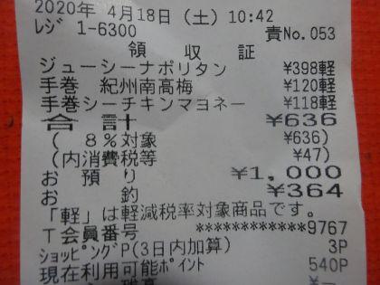 mini_DSC09294_20200418110627d31.jpg