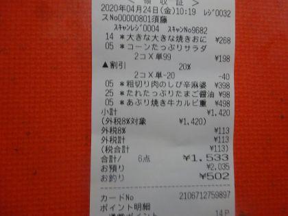 mini_DSC09396_2020042410503955e.jpg
