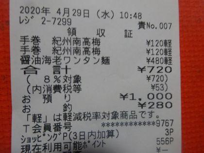 mini_DSC09469_202004291110598d8.jpg