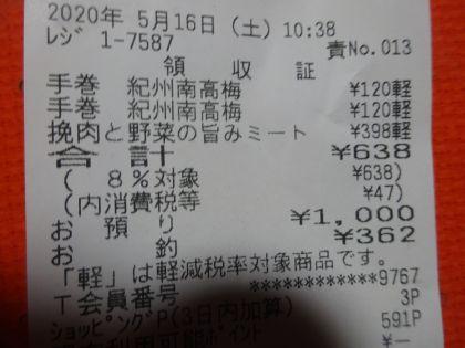 mini_DSC09734_202005161101496cf.jpg