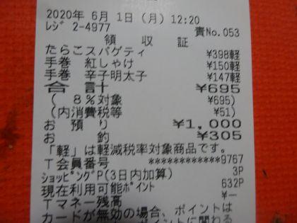 mini_DSC09976_202006011239580aa.jpg