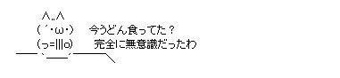 管理人 AA(アスキーアート)