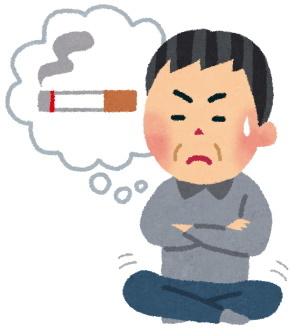 禁煙したい