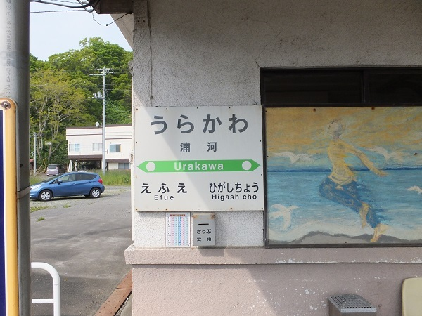 urakawa (3)