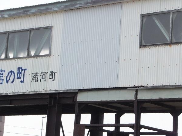 urakawa (8)