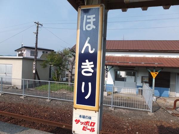 hongiri (4)