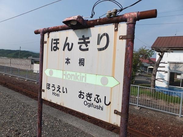 hongiri (5)