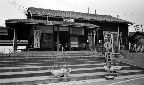Higashi-Nasuno_Station_1970s.jpg