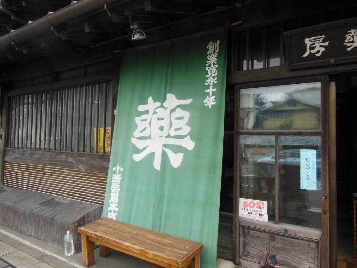 小田原宿薬舗