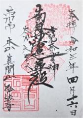 ichikawaguhou13(10).jpg