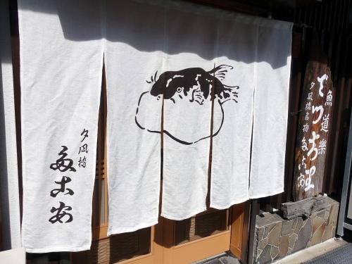 夕凪橋 多古安 (4)