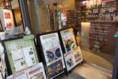 大阪茶会 202002 (11)