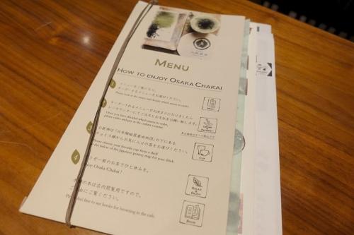 大阪茶会 202002 (12)