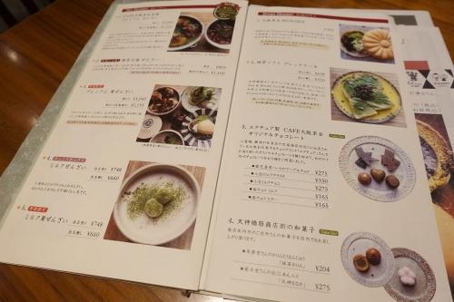 大阪茶会 202002 (15)