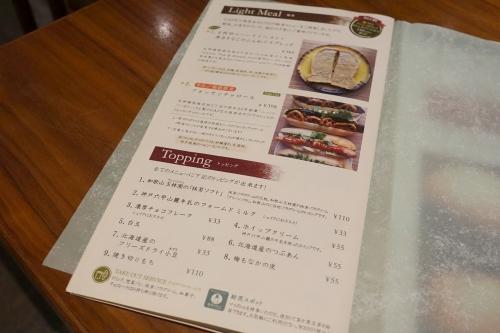 大阪茶会 202002 (16)