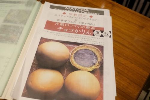 大阪茶会 202002 (17)