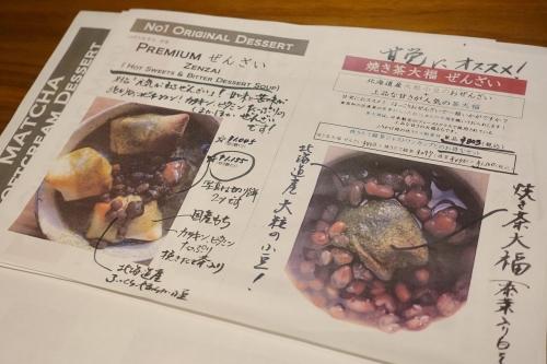 大阪茶会 202002 (18)