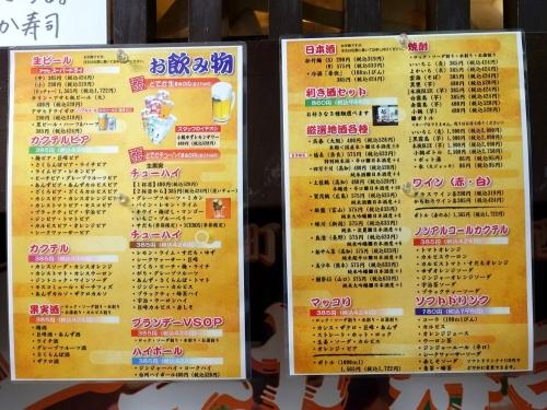 どでか寿司20200309 (12)