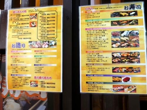 どでか寿司20200309 (13)