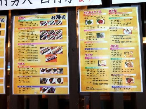 どでか寿司20200309 (14)